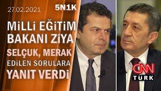 Milli Eğitim Bakanı Ziya Selçuk, 5N1K'da Cüneyt Özdemir'in sorularını yanıtladı - 27.02.2021
