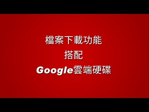 檔案下載功能搭配Google雲端硬碟