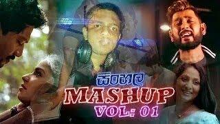 DJ Mahen Remix Mashup Vol:01   Sinhala EDM   Sinhala Mashup   Sinhala Remix Songs   Sinhala DJ Song