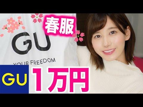 GU1万円で春服コーデ!新作がかわいすぎる♡