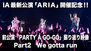 【ARIA開催記念!】PARTY A GO-GO振り返り映像パート2「We gotta run」【IA OFFICIAL】