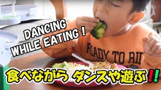ANAK MAKAN SENDIRI KID is DANCING while EATING LUNCH so long 食べながらダンスする