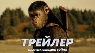 Планета обезьян: Война - Трейлер на Русском | 2017 | 2160p