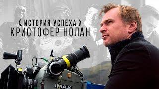 История успеха. Кристофер Нолан