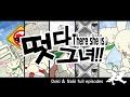떳다 그녀!! There She Is!! Complete HD :: SamBakZa Official