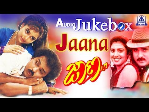 Jaana I Kannada Film Audio Jukebox I Ravichandran, Kasthuri, Shruthi I Akash Audio