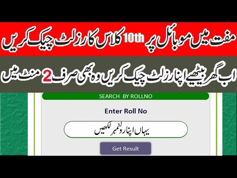 How To Check10th Class REsult On Mobile    Check 10th Class Result 2019    10th Class Result