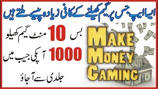 How To Earn Money By Playing Games In Pakistan ||play Games For Real Money Urdu/hindi
