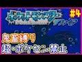 【鬼畜縛り】超・ポケモンセンター禁止マラソン~ホウエン編~#4【ルビー・サファイア】