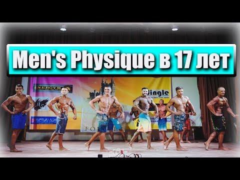 МОИ 1 СОРЕВНОВАНИЯ ПО Men's Physique В 17 ЛЕТ I Чемпионат Крыма По Бодибилдингу 2019🏆