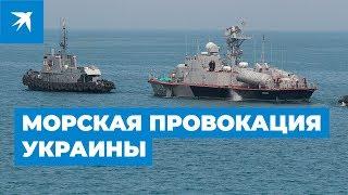 Морская провокация: украинские корабли нарушили границу России