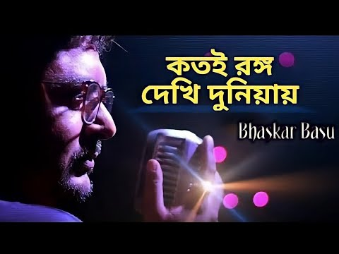 Kotoi Rongo Dekhi Duniyay Ll Bhaskar Basu Ll কতই রঙ্গ দেখি দুনিয়ায় Ll ভাস্কর বসু Ll