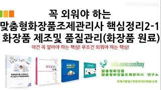 [맞화소]맞춤형화장품조제관리사 핵심 요약 정리 2- 1…