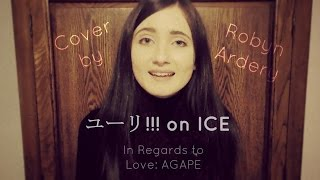 Yuri!!! On Ice Ost ユーリ!!! On Ice In Regards To Love: Agape Cover