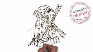 как нарисовать поэтапно мельницу за 36 секунд(Как нарисовать картинку поэтапно карандашом за короткий промежуток времени. Видео рассказывает о том,..., 2014-07-14T10:21:50.000Z)