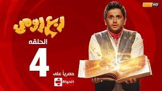 مسلسل ربع رومي بطولة مصطفى خاطر – الحلقة الرابعة (٤)|  (Rob3 Romy(EP4