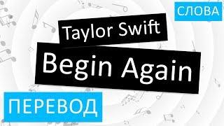 Скачать Taylor Swift Begin Again Перевод песни На русском Слова Текст