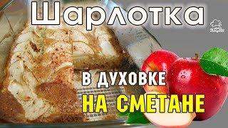 🍏 ДОМАШНЯЯ ВЫПЕЧКА - шарлотка со сметаной в духовке - вкусный яблочный пирог, рецепт С ЯБЛОКАМИ 🍏