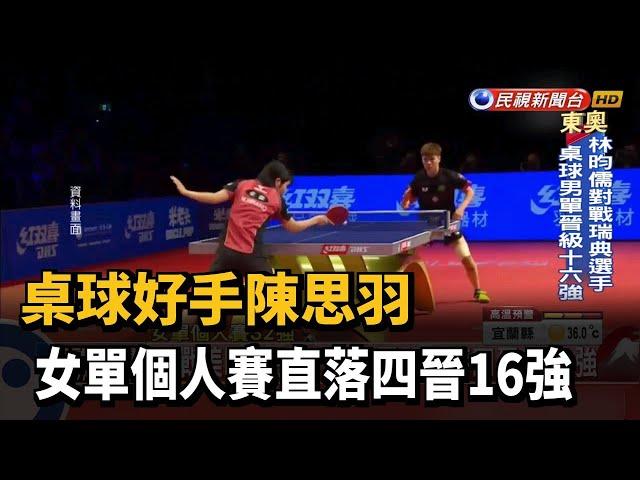 桌球好手陳思羽 女單個人賽直落四晉16強-民視新聞