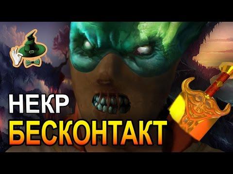 видео: НЕКРОФОС БЕСКОНТАКТ | necrophos contactless fight