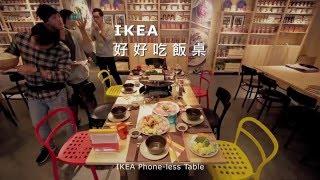 IKEA 好好吃飯桌消費者體驗直擊影片