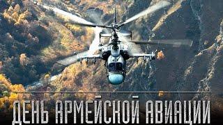 28 октября — День армейской авиации(28 октября исполняется 68 лет со дня образования армейской авиации Воздушно-космических сил. В этот день..., 2016-10-28T09:24:55.000Z)