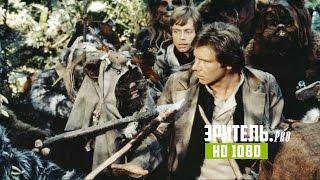 «Звездные войны: Эпизод VI – Возвращение джедая» – дублированный трейлер (HD)