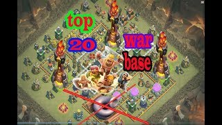 clash of clans❤️ top 20❤️ war base ▶️new update⤵️ 2018