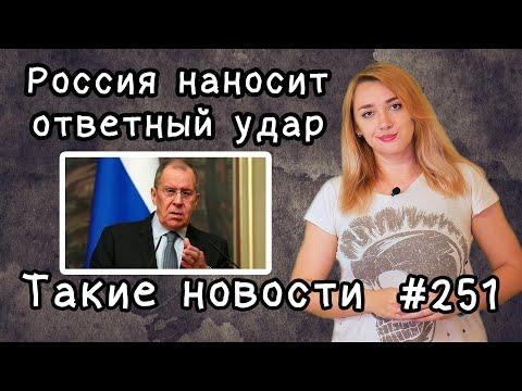 Россия наносит ответный удар. Такие новости №251 - Видео онлайн