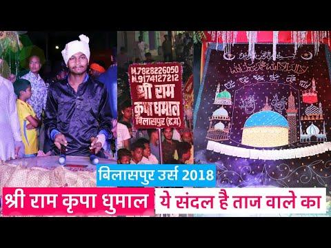 Ye Sandal Hai Taj Wale Ka - Shri Ram Kripa Dhumal | Bilaspur Ursh 2018 | Benjo Dhumal