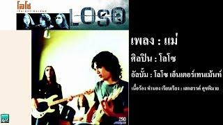 แม่ - เสก โลโซ【OFFICIAL LYRICS VIDEO】