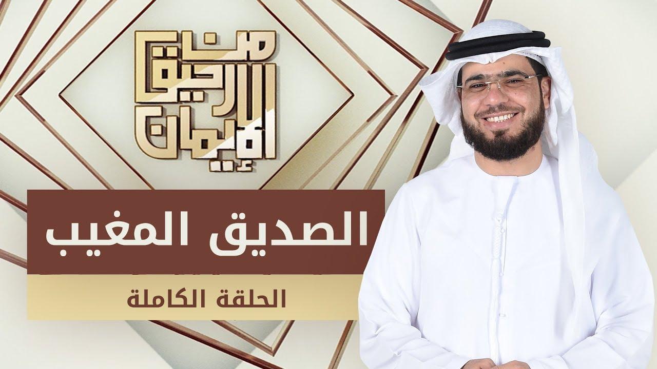 الصديق المغيب - من رحيق الإيمان - الشيخ د. وسيم يوسف - الحلقة الكاملة -  16/9/2019