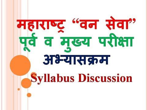 महाराष्ट्र वन सेवा - पूर्व व मुख्य परीक्षा : अभ्यासक्रम : Syllabus Analysis : MPSC