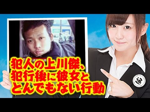 【マツダ殺人事件】犯人の上川傑、犯行後に彼女ととんでもない行動www