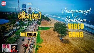 Swapnangal Pankidam | Sreehalli Movie | Karthik | Sreekanth | Sachin Raj | Official Video Song