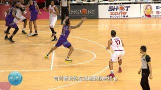星期二特写 | 前篮球国手黄国斌 挑战极限