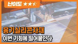 [글로벌 슈퍼스탁 Zoom In] 융기실리콘자재 | 해…