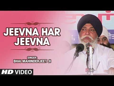 Jeevna Har Jeevna (Shabad)   Jin Ke Chole Ratrhe Pyare   Bhai Mahinderjeet Ji