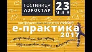 Е-Практика 2017 // Александр Рябинин, Лабмедиа