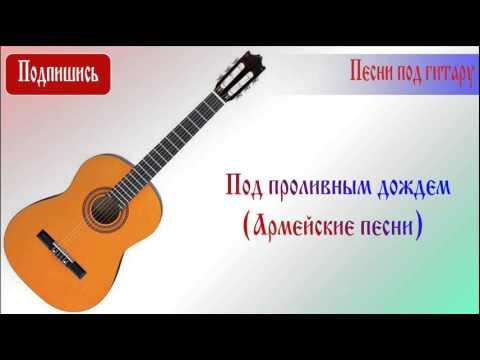 Под проливным дождем (Армейские песни)