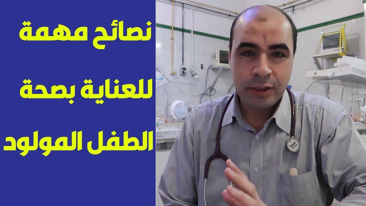 نصائح مهمة ل العناية بصحة الطفل المولود بعد الخروج من الحضانة