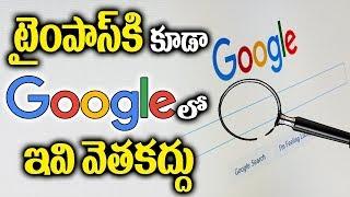 టైంపాస్ కి కూడా గూగుల్ లో ఇవి వెతకద్దు || You Should Never Search These Things in Google || Suman tv