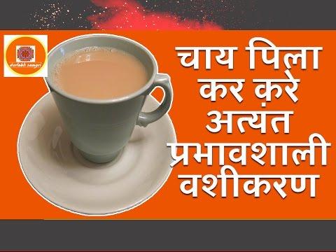 चाय पिला कर करे अत्यंत प्रभावशाली वशीकरण   Real Tea Vashikaran Mantra