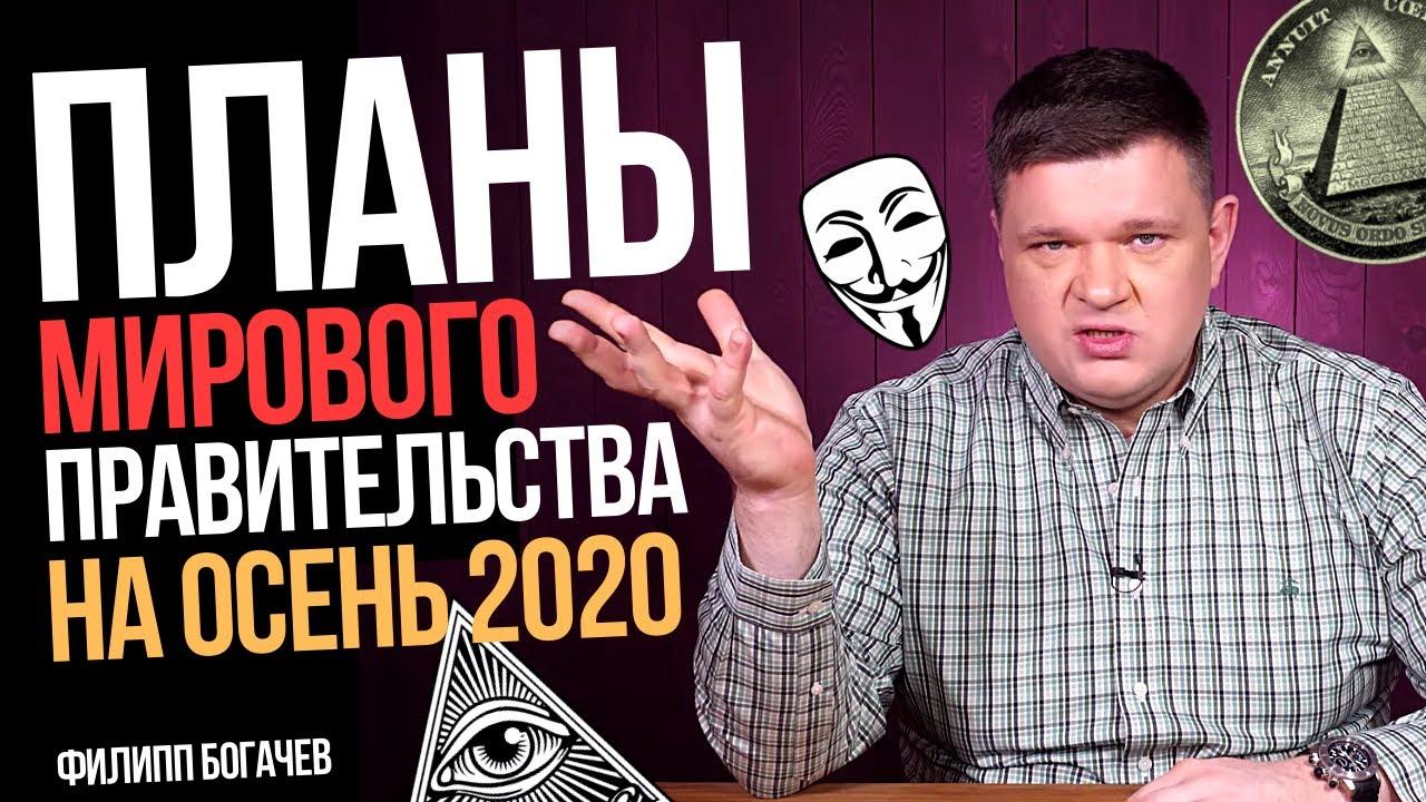 ИЛЛЮМИНАТЫ / МИРОВОЕ ПРАВИТЕЛЬСТВО: Тайные планы мировой элиты на осень 2020. Филипп Богачев.
