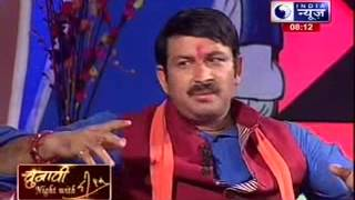 Chunavi Night with Deepak Chaurasia: Manoj Tiwari