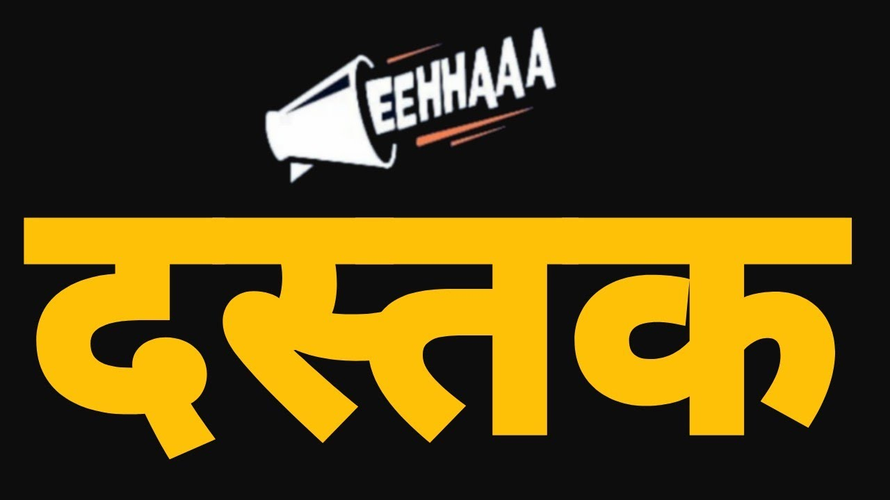#eehhaaa दस्तक #appearning  #jaalifestyle