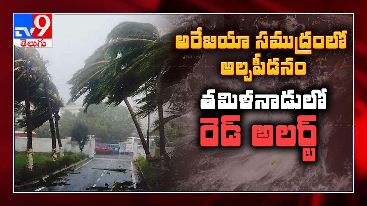 Cyclone Tauktae likely to reach near Gujarat coast on May 18: IMD - TV9