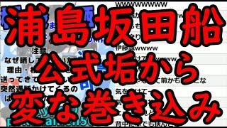 浦島坂田船のメンバーのリプに有名公式アカウントがリプしまくりで荒れてるらしいwwwwww