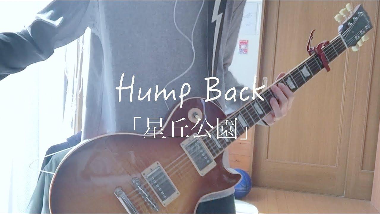 hump-back-xing-qiu-gong-yuangita-danitemita-jun