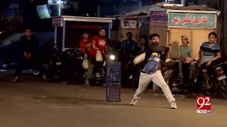 One Injured by Police firing during Brawl in Night Cricket | 20 May 2019 | 92NewsHD